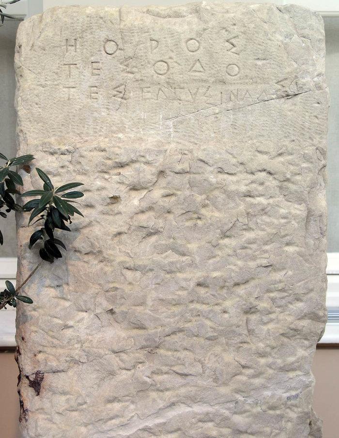 Πλάκα που ορίζει τα όρια της Ιεράς Οδού. Αρχαιολογικό Μουσείο Κεραμεικού