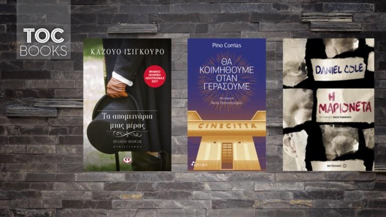 toc-books-apo-ta-apomeinaria-mias-meras-mexri-tin-amartwli-tsinetsita