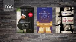 ΤΟC books: Από τα Aπομεινάρια μιας μέρας μέχρι την αμαρτωλή Τσινετσιτά