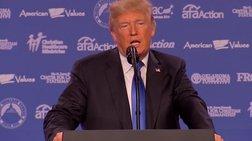 Νέα γκάφα από τον Τραμπ σε δημόσια ομιλία του  (ΒΙΝΤΕΟ)
