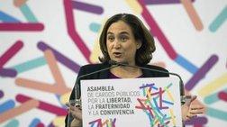 Η δήμαρχος Βαρκελώνης ζητά από την Καταλονία να κάνει πίσω