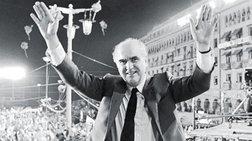 san-simera-to-1981to-pasok-prwti-fora-kubernisi
