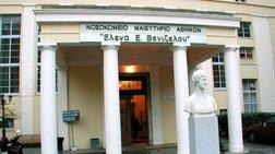 ΠΟΕΔΗΝ: Βακτήριο της χολέρας στο υπόγειο του νοσοκομείου Ελ.Βενιζέλου