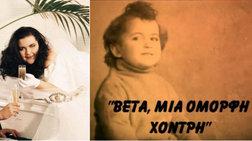 beta-mpetini-to-sugkinitiko-binteo-me-ti-zwi-tis-pou-dimosieuse-i-kori-tis