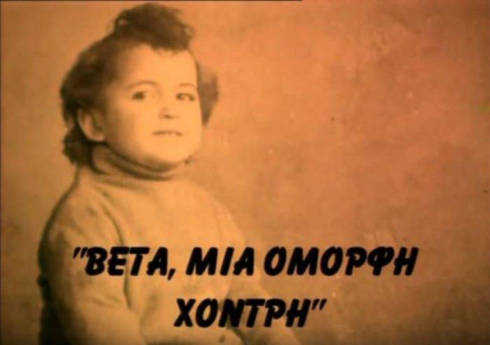 Bέτα Μπετίνη: Το συγκινητικό βίντεο με τη ζωή της που δημοσίευσε η κόρη της - εικόνα 3