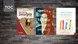TOC BOOKS:  Ο Σουλειμάν Μεγαλοπρεπής, η Αλκη Ζέη και μια μικρή επανάσταση