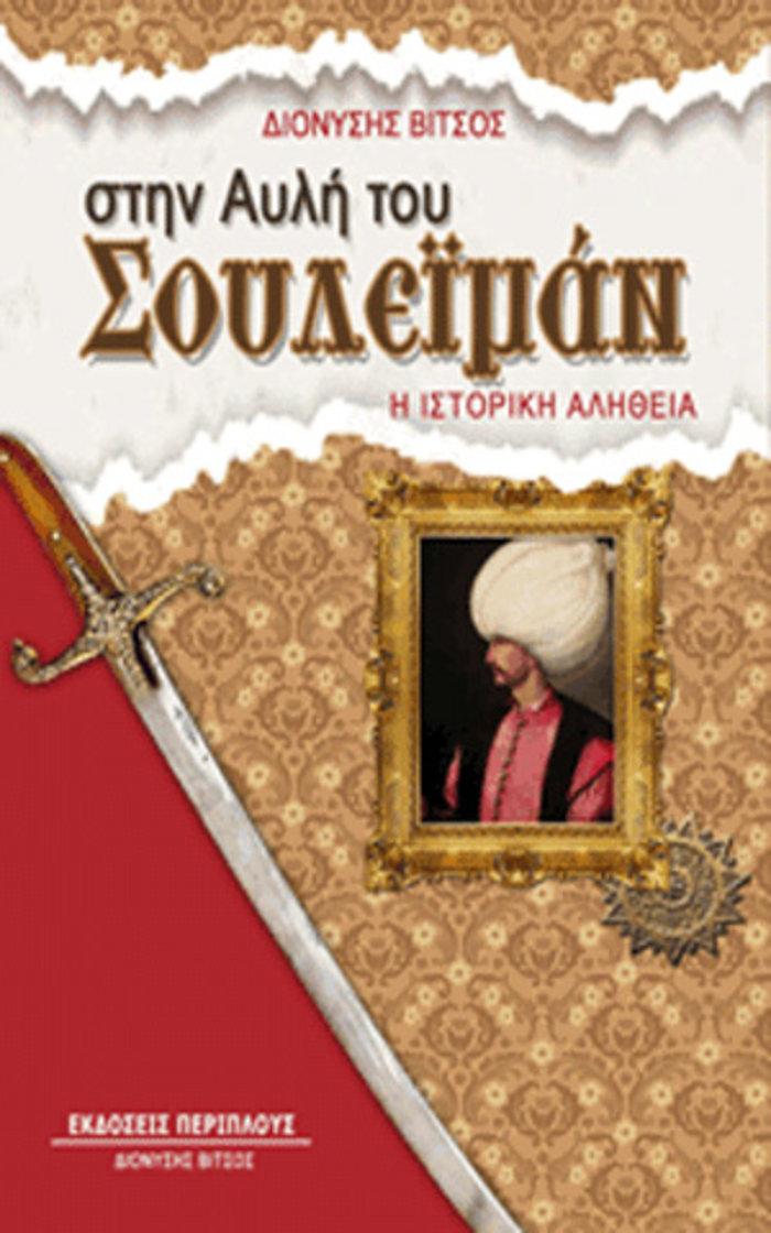 TOC BOOKS: Ο Σουλειμάν Μεγαλοπρεπής, η Αλκη Ζέη και μια μικρή επανάσταση - εικόνα 3