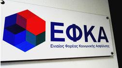 efka-paratasi-ews-3112018-gia-tis-eisfores-tou-2016