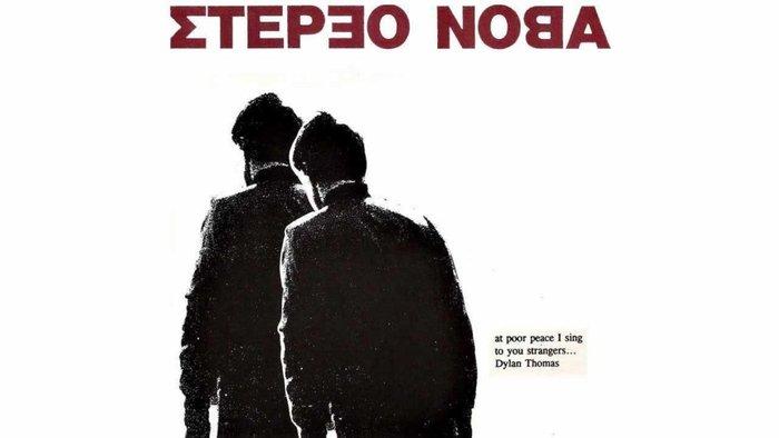 Stereo Nova: Και όμως ο μύθος δεν τελείωσε... - εικόνα 4