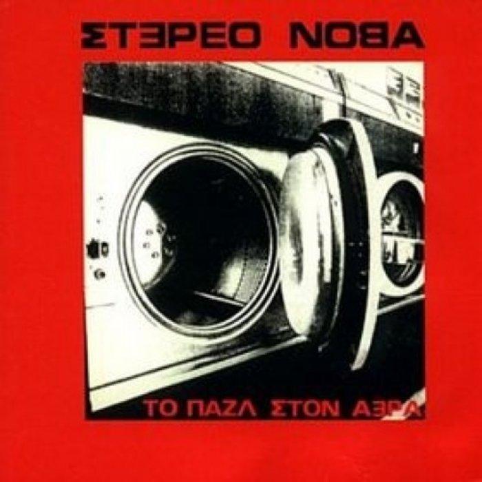 Stereo Nova: Και όμως ο μύθος δεν τελείωσε... - εικόνα 5