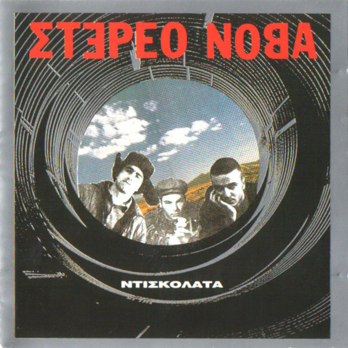 Stereo Nova: Και όμως ο μύθος δεν τελείωσε... - εικόνα 6
