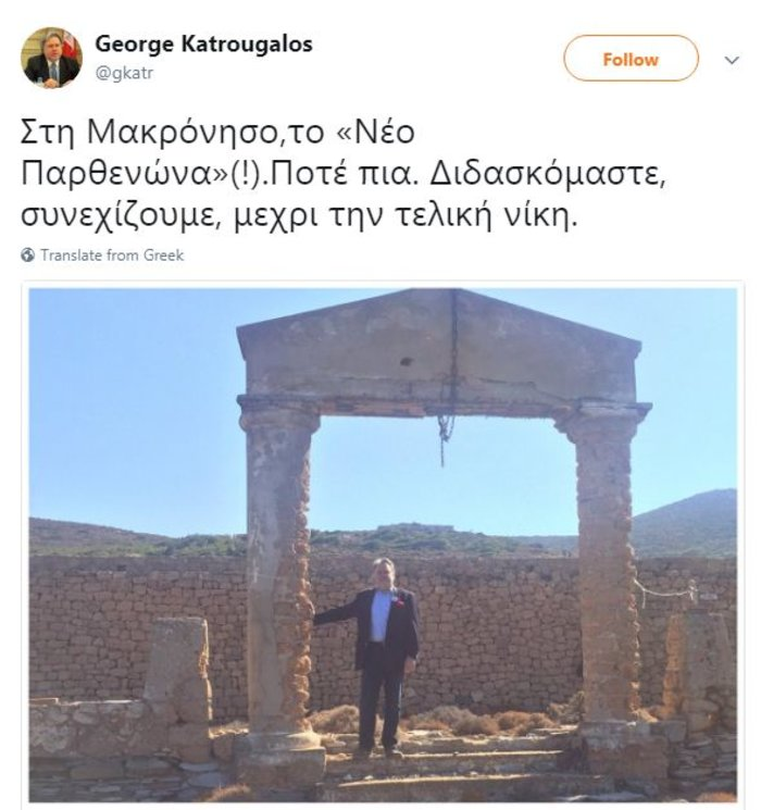 Μετά τις «αγκαλιές» με τον Τραμπ, «εκδρομή μνήμης» του ΣΥΡΙΖΑ στη Μακρόνησο