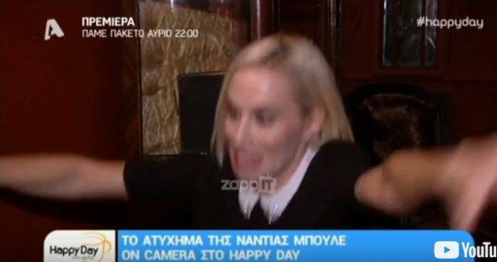Το ατύχημα της Νάντιας Μπουλέ ενώ έδινε συνέντευξη - έσπασε η καρέκλα