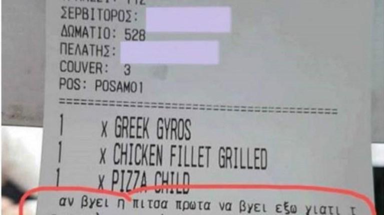 a041070eba7b Η Viral παραγγελία σε εστιατόριο στην Κρήτη  Το κοπέλι...