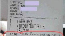Η Viral παραγγελία σε εστιατόριο στην Κρήτη: Το κοπέλι...