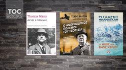 toc-bookstria-biblia-gia-ti-sklirotita-tis-zwis-kai-tou-polemou