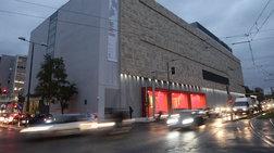 Εθνικό Μουσείο Σύγχρονης Τέχνης: Τα καλά και τα κακά νέα