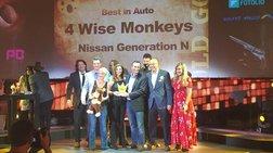 Χρυσό βραβείο για την καμπάνια Nissan Generation N στα Social Media Awards