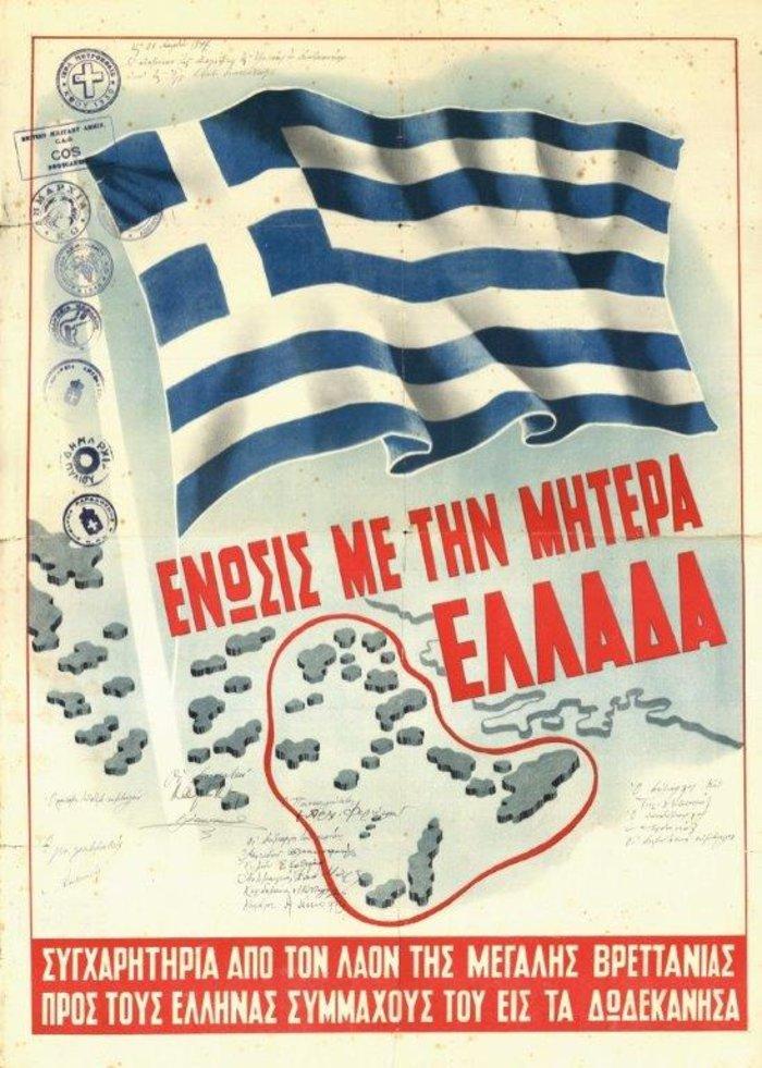 Κως, 31 Μαρτίου 1947. Αναμνηστική αφίσα που προσέφερε η Βρετανική στρατιωτική διοίκηση με αφορμή την ανάληψη της διοίκησης από τις ελληνικές Αρχές. Φέρει τις σφραγίδες των δήμων του νησιού. (ΓΑΚ Αρχεία Νομού Δωδεκανήσου).