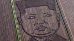 Ο Κιμ Γιόνγκ Ουν καρικατούρα σε ένα χωράφι της Ιταλίας