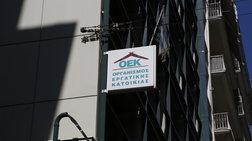 Δανειολήπτες τέως ΟΕΚ: Σβήνουν οφειλές έως 6.000 ευρώ-Κούρεμα και ρυθμίσεις