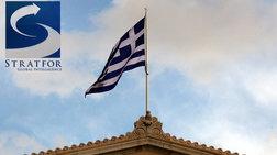 """""""Πάγος"""" από Stratfor: Δύσκολα η Ελλάδα θα τα καταφέρει μόνη της"""