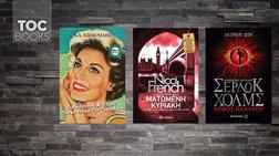 toc-books-i-epistrofi-twn-xwmenidi-s-xolms-ki-ena-matwmeno-mustirio
