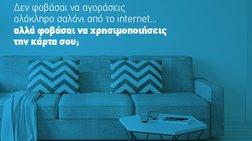greca-muthoi-kai-alitheies-gia-ti-xrisi-kartwn-se-online-agores