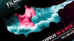 Αφιέρωμα του Ηellas Filmbox Berlin στον νέο κυπριακό κινηματογράφο