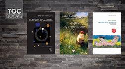 TheTOC books: από τη γέννηση του σύμπαντος στα βιβλία της επόμενης γενιάς