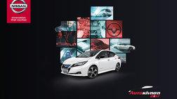 H Nissan αποκάλυψε το νέο ηλεκτρικό LEAF στην Ελλάδα