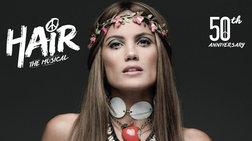 Το rock μιούζικαλ «HAIR» στο Θέατρο Χώρα για πρώτη φορά στην Ελλάδα