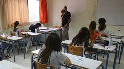 Από φέτος σε 4 μαθήματα οι απολυτήριες εξετάσεις της Γ' λυκείου