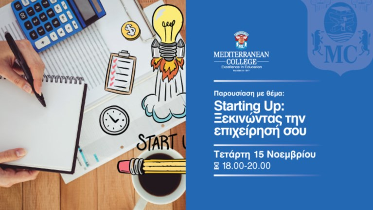 ostarting-up-ksekinwntas-tin-epixeirisi-sou-apo-to-mediterranean-college