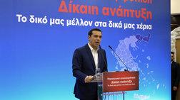 tsipras-epithesi-gia-ta-paradise-papers-apo-ti-thraki