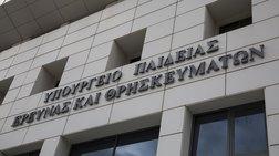 Το υπουργείο Παιδείας έφτιαξε κατηγορία fake news