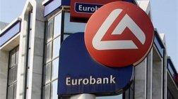 Eurobank: Αναστέλλει ενέργειες είσπραξης απαιτήσεων σε Μάνδρα, Ν. Πέραμο