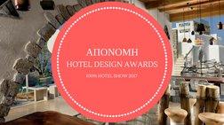 100-hotel-show-i-aponomi-twn-hotel-design-awards-sta-egkainia-tis-ekthesis