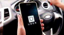 i-uber-plirwse-100000-dolse-xaker-gia-na-krupsei-giga-upoklopi-stoixeiwn