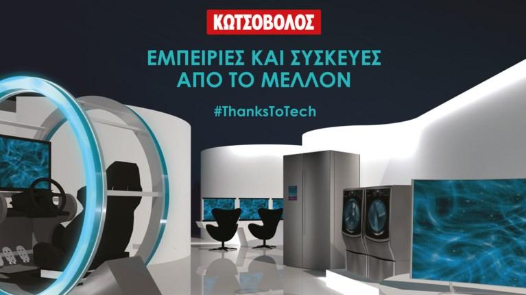 thanks-to-tech-edw-tha-deis-to-mellon-mprosta-sou