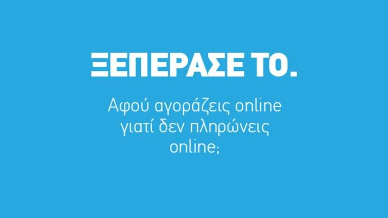 online-agores-me-asfaleia-i-kampania-pou-lunei-oles-tis-apories