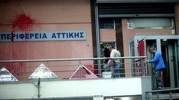 Καρέ καρέ η επίθεση του Ρουβίκωνα στην Περιφέρεια Αττικής (ΦΩΤΟ&ΒΙΝΤΕΟ)