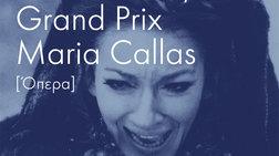 40ο Διεθνές Grand Prix Μαρία Κάλλας στο Κέντρο Πολιτισμού Σταύρος Νιάρχος
