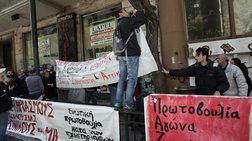 Συγκέντρωση κατά των πλειστηριασμών από τη ΛΑΕ έξω από το συμβολαιογραφείο