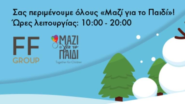 o-omilos-ff-group-stirizei-tin-enwsi-to-mazi-gia-to-paidi