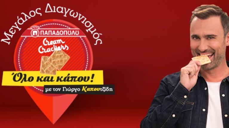diagwnismos-me-plousia-dwra-apo-ta-cream-crackers-papadopoulou