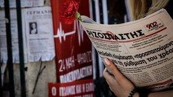 Αναστολή της κυκλοφορίας του κυριακάτικου Ριζοσπάστη