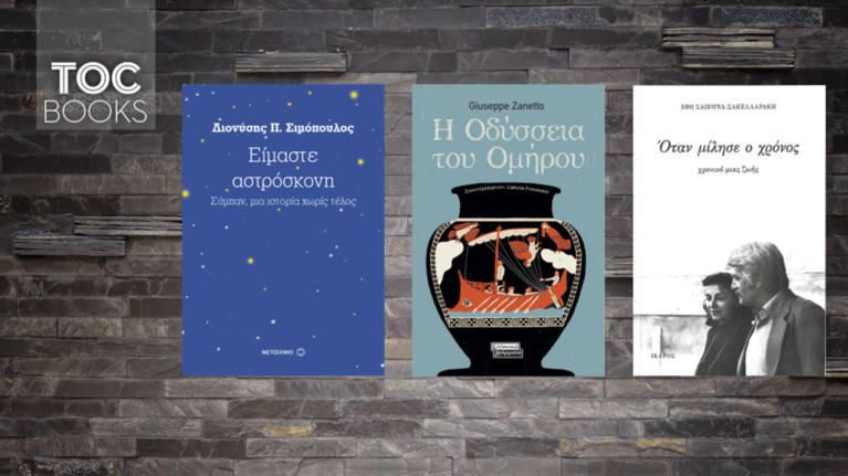 toc-books-katathesi-zwis-matia-sto-sumpan-kai-mia-alli-odusseia