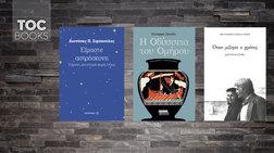 TOC BOOKS: Κατάθεση ζωής, ματιά στο σύμπαν και μια «άλλη» Οδύσσεια