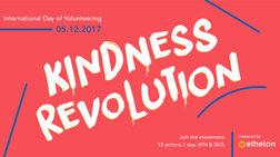 Kindness Revolution: 1 μέρα, 2 πόλεις, 15 παράλληλες εθελοντικές δράσεις